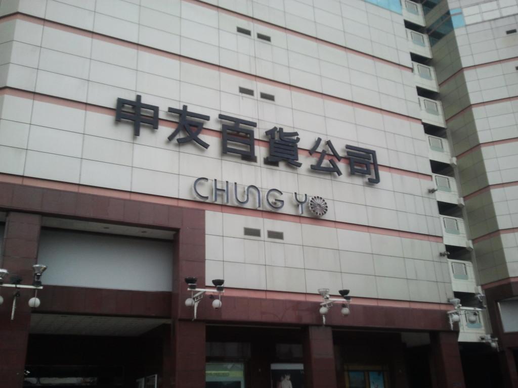 ZhongYouBaiHuo