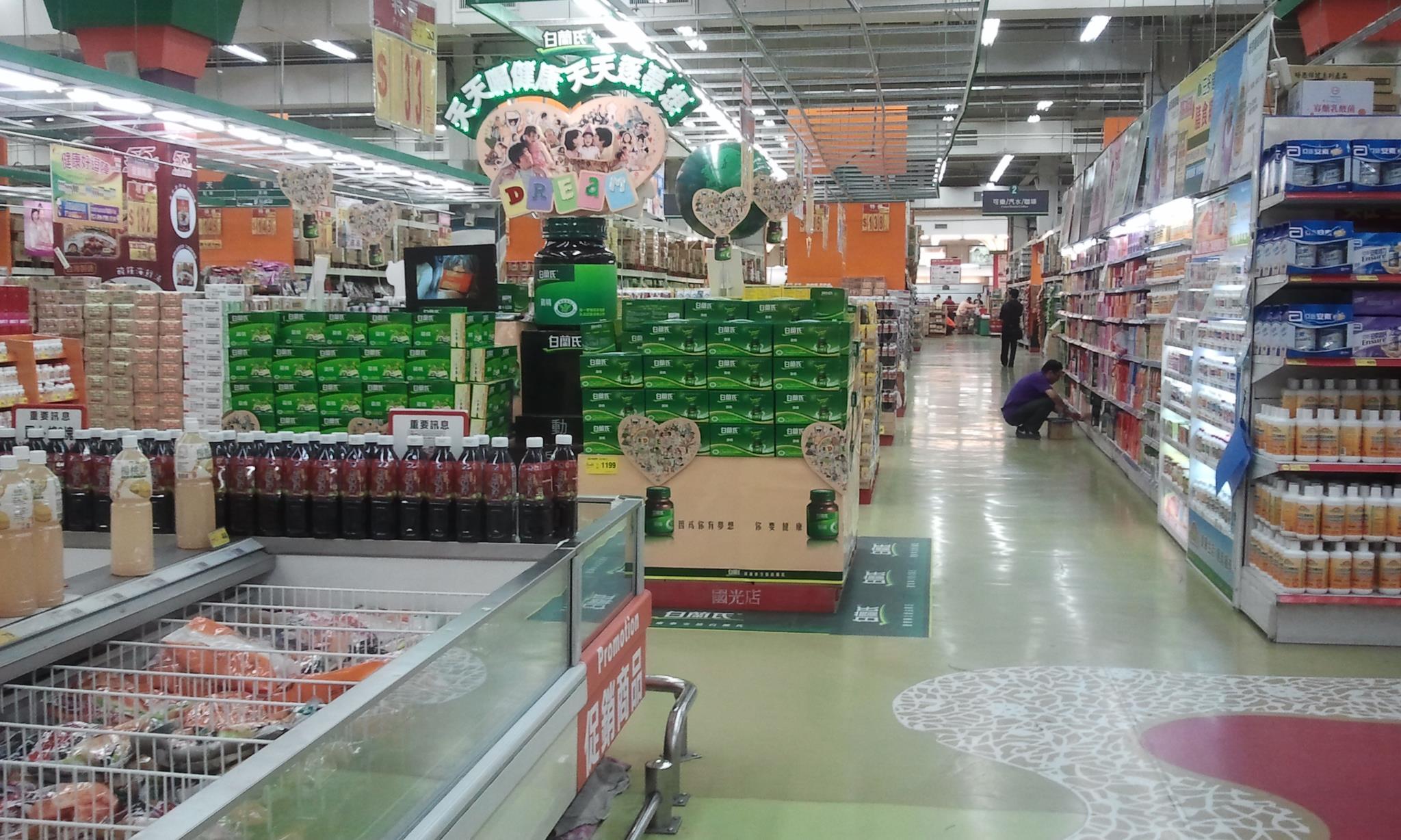 DaiMaiJia supermarket